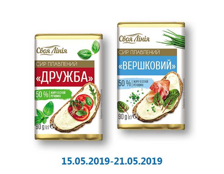 Сыр плавленый «Дружба»/ «Вершковий» 50% ТМ «Своя Лінія» - 90 г