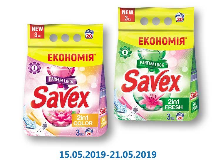 Порошок стиральный Parfum Lock 2in1 Fresh/ Color автомат ТМ «Savex» - 3 кг