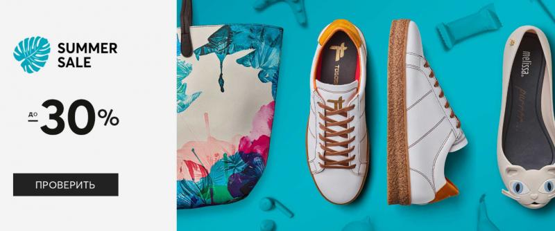 Летние скидки на обувь!