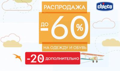 803e7a35b841b Одежда, обувь, аксессуары. Скидки и акции Киева - BigSale ...