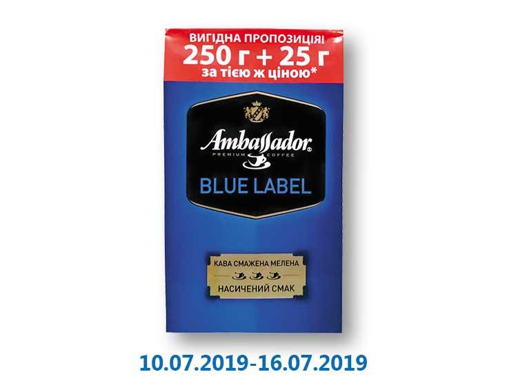 Кофе Blue Label молотый ТМ «Ambassador» - 275 г