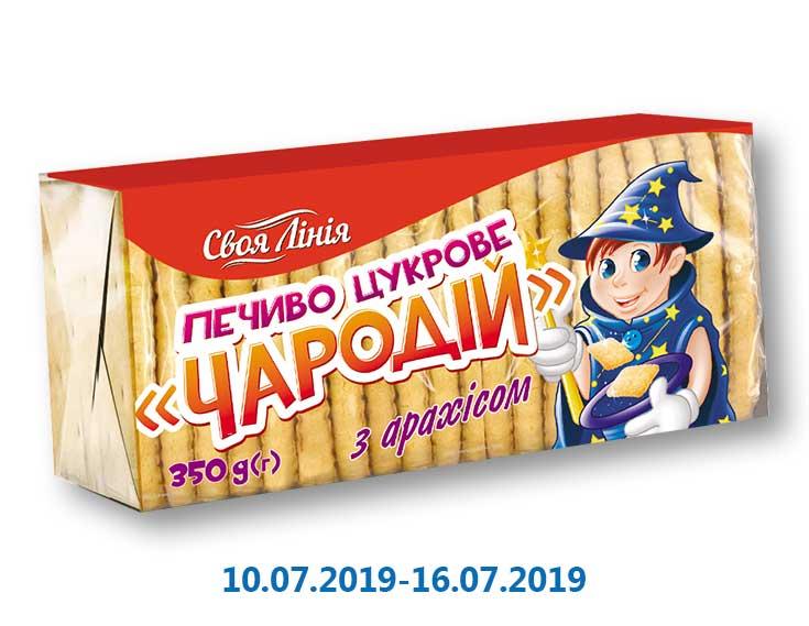 Печенье «Чародій» сахарное с арахисом ТМ «Своя Лінія» - 350 г