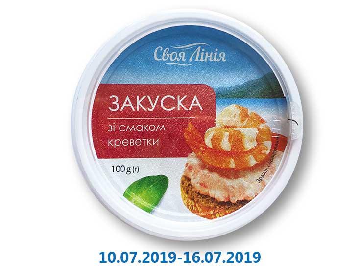 Закуска «Креветочна» ТМ «Своя Лінія» - 100 г