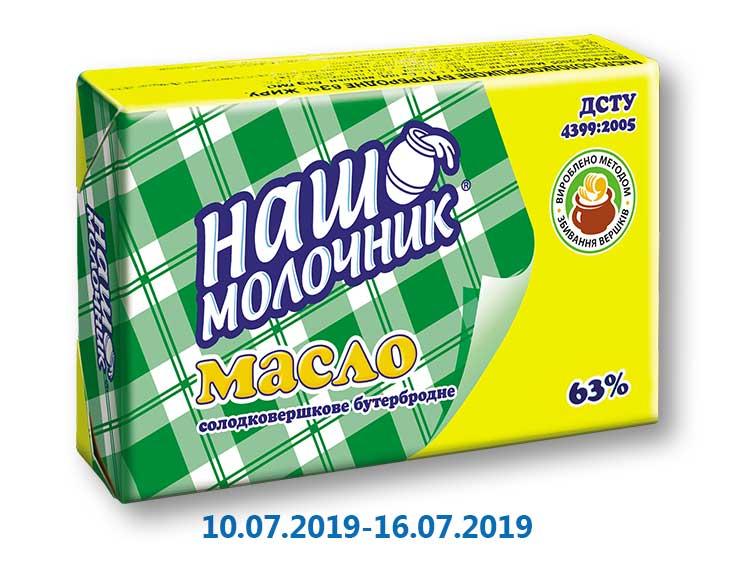 Масло сладкосливочное бутербродное, 63% ТМ «Наш Молочник» - 200 г