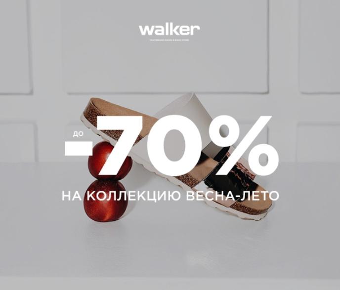 Заманчивые скидки на товары Walker!