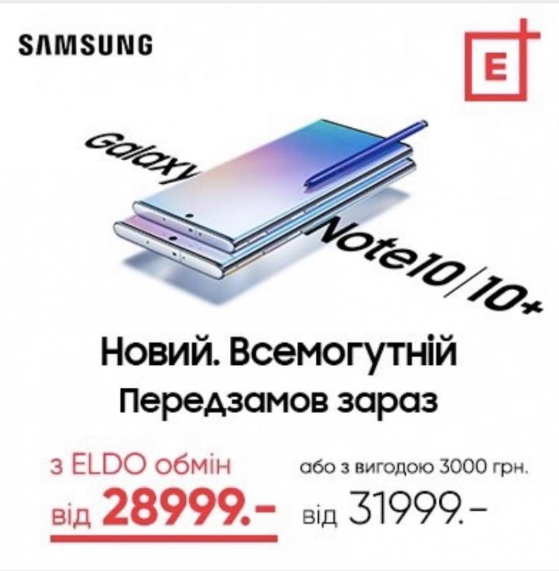 Предзаказывай Samsung Galaxy Note 10 и получай выгоду!