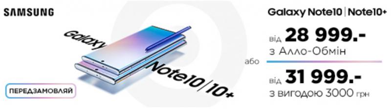 Samsung Galaxy Note 10 с выгодой по предзаказу!