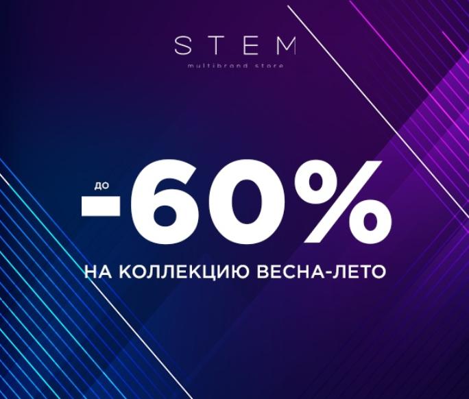 Выгодные цены на товары STEM