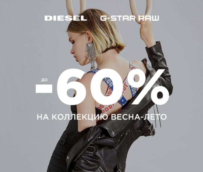 Экономное предложение на одежду от G-Star и Diesel