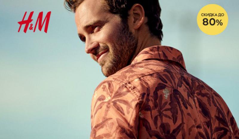 Мега скидки на одежду H&M для мужчин!