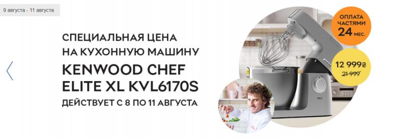 Супер цена на кухонную машину KENWOOD Chef Elite XL KVL6170S