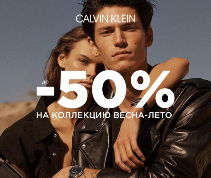 Выгодные цены на товары Calvin Klein