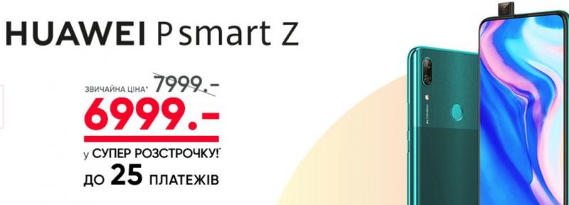 Супер цена на HUAWEI P smart Z 4/64GB