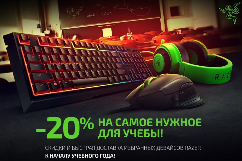 Невероятно низкие цены на товары от Razer!