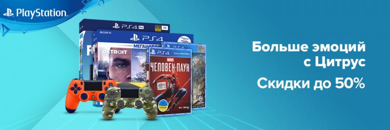 Скидки до 50% на акционные диски, геймпады и PlayStation 4