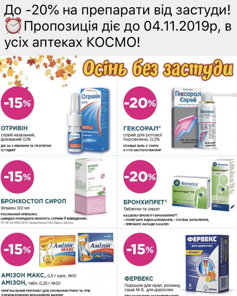Экономное предложение на препараты от простуды!