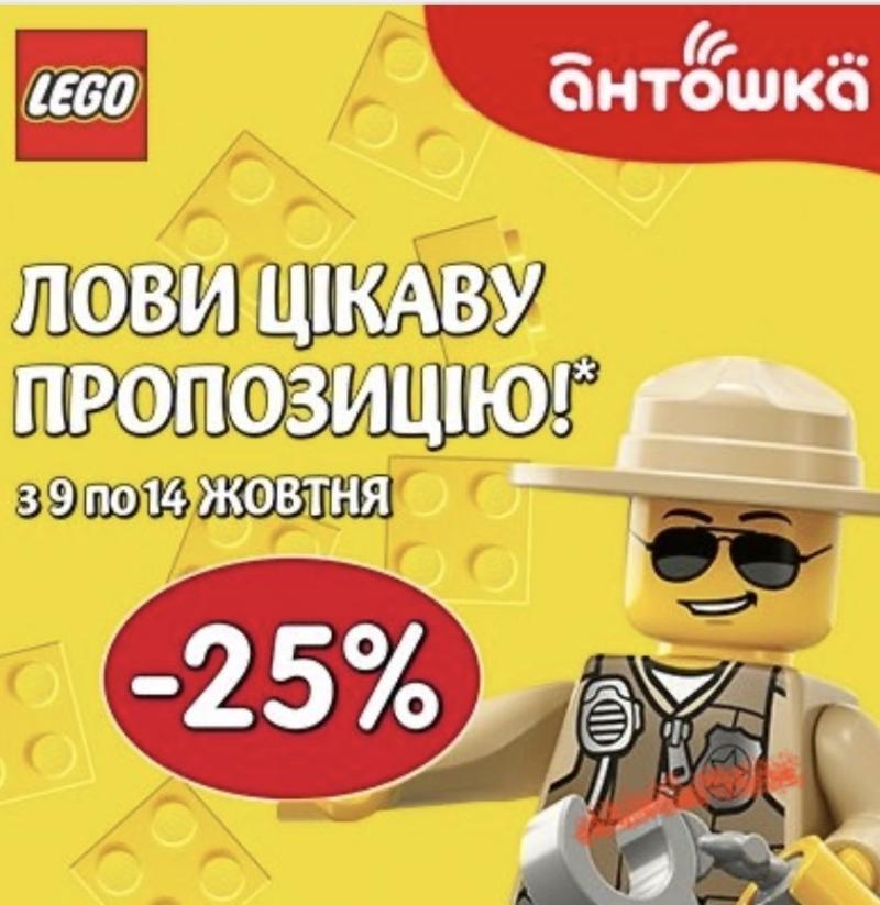 Экономное предложение на товары Lego!