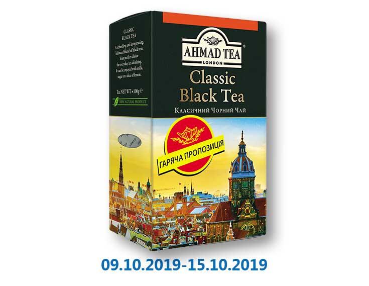 Чай Классический, 100 г ТМ «Ahmad Tea»