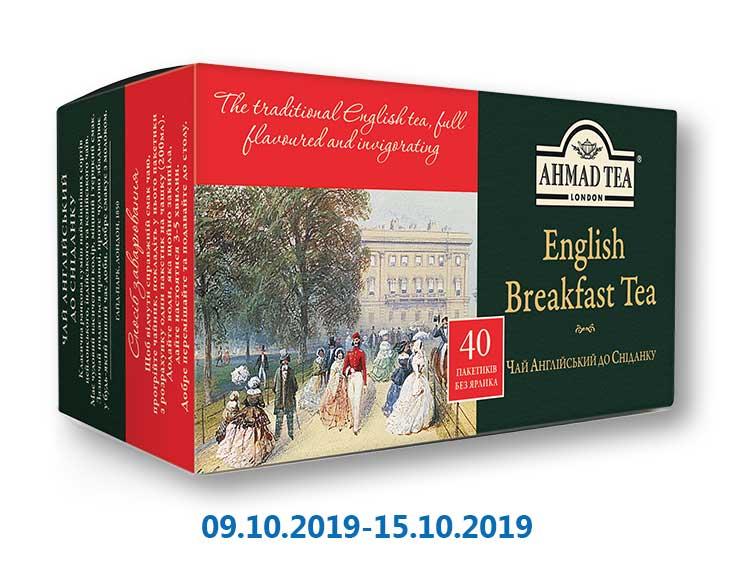 Чай English Breakfast, 40 ф / п х 2 г ТМ «Ahmad Tea»