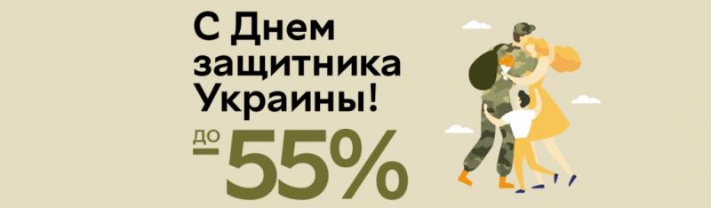 Ко дню Защитнику Украины, скидки до 50%