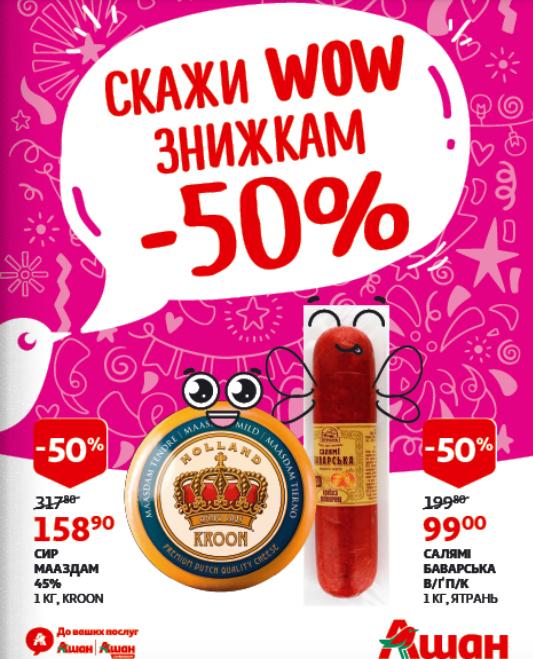 В продуктовом магазине Ашан скидки до 50%