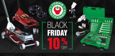 Black Friday в магазине Гранд инструмент! Не упустите это!