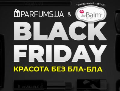 Black Friday почти пришла в магазин Parfums.ua!