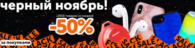 Нереальные скидки на Black Friday В чехле!