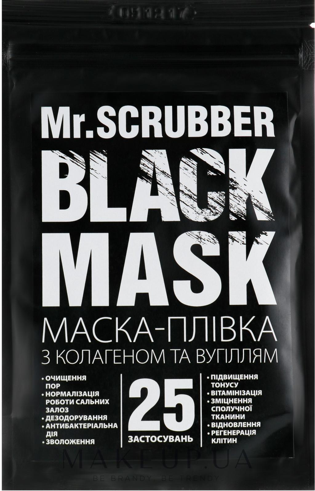 Черная коллагеновая маска-пленка для лица (Mr.Scrubber Black Mask)