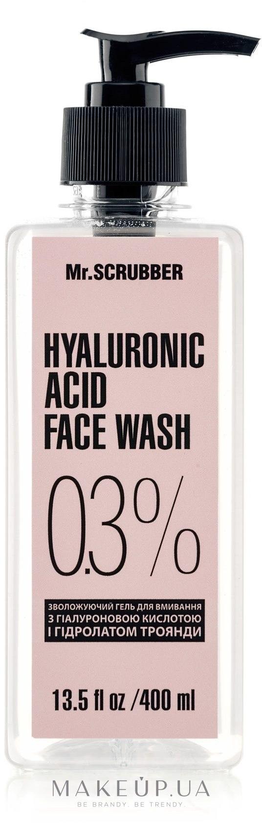 Гель для умывания с гиалуроновой кислотой (Mr.Scrubber Hyaluronic Acid Face Wash)