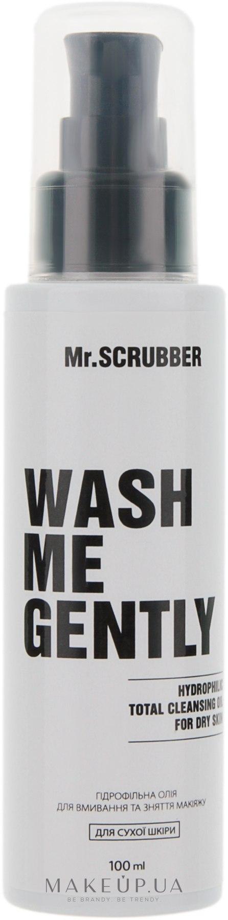 Очищающее гидрофильное масло для сухой кожи (Mr.Scrubber Face Oil)