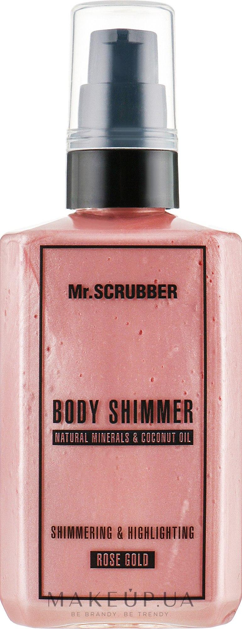 Шиммер для тела (Mr.Scrubber Body Shimmer Rose Gold)
