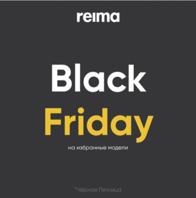 Black Friday приближается в Reima!