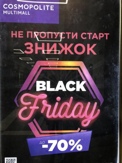 Black Friday В ТРЦ Cosmopolite, уже скоро!