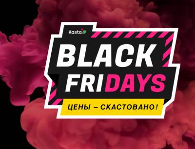 Black Friday В магазине modnaKasta, уже скоро!