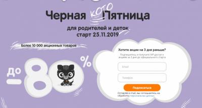 Black Friday В магазине Pampik .com, уже скоро!