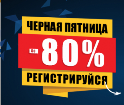 Black Friday В магазине F.ua уже скоро!