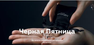 Черная пятница 2019 в магазине Minimal