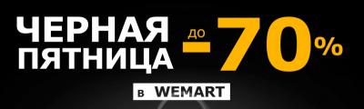 Черная пятница в интернет-магазине Wemart!