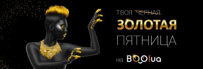 Золотая пятница, а не черная в интернет-магазине Boo.ua!