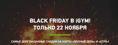 Черная пятница только один день!