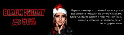 Black Friday приближается к Veliki.ua!