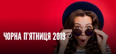 Черная пятница в Concert.ua