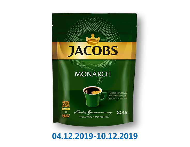 Кофе Monarch растворимый, сублимированный ТМ «Jacobs» - 200 г