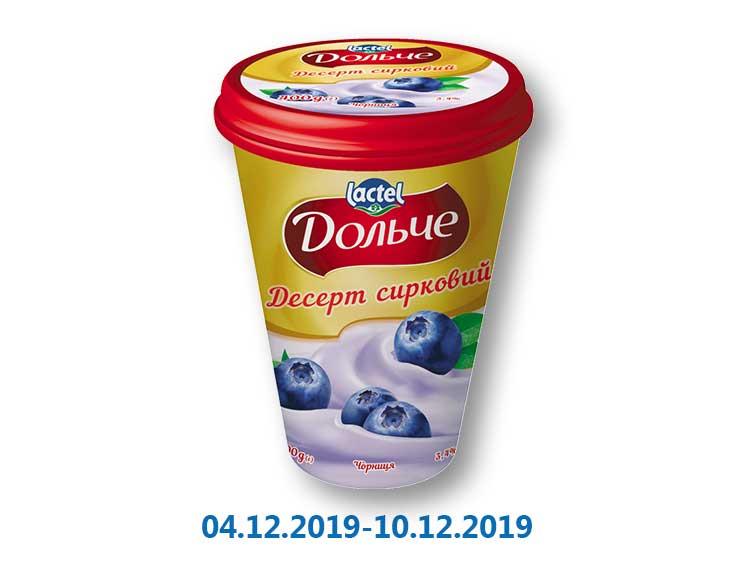 Десерт творожный Черника, 3,4% , ТМ «Дольче» - 400 г