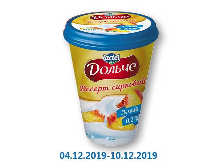 Десерт творожный Персик, 0,2% ТМ «Дольче» - 400 г