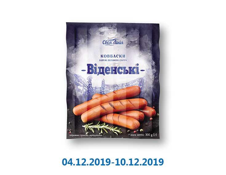 Колбаски «Віденські», вареные ТМ «Своя Лінія» - 300 г