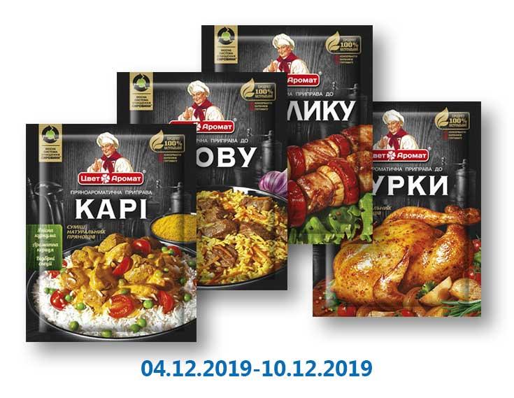 Приправа смесь к курице/ к шашлыку/ до плова/ коричневый ТМ «ЦветАромат» - 25 г