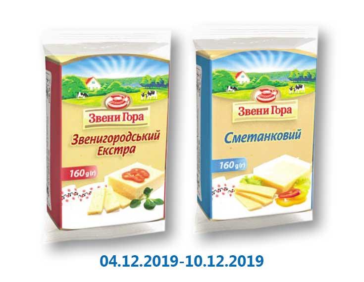 Сыр твердый «Звенигородський»/ «Сметанковий», 50% ТМ «Звени Гора» - 160 г