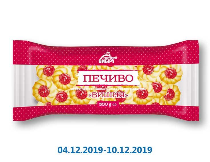 Печенье сдобное с вишневым наполнителем ТМ «Розумний вибір» - 350 г